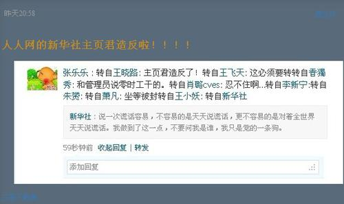 Blogger comments on Xinhua's post. (Sound of Hope)