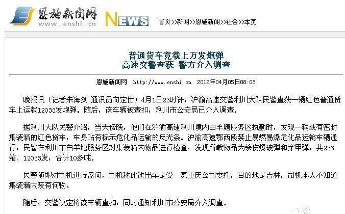 The article from Enshi Evening News was later deleted, before being reposted widely. (Screenshot from site)