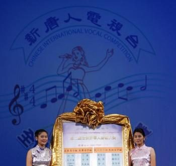 Twenty-Four Winners to Enter Global Chinese Vocal Competition Semi-Final