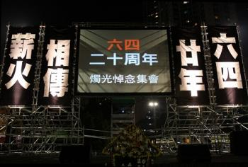 Hong Kong holds candlelight vigil marking 20th anniversary of Tiananmen Square Massacre. (Li Ming/The Epoch Times)