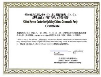 Li Fengzhi's certificate of quitting the CCP. (Photo provided by the Global Service Center for Quitting the CCP)