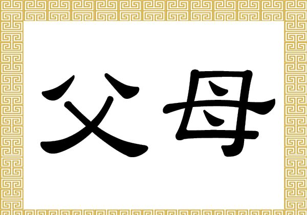 The Chinese charactersfù mǔ refer to father and mother.