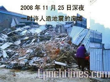 Rubble left after the Sun family houses were razed. (The Epoch Times)