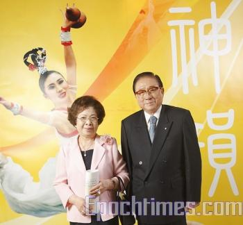 Director of the Tainan City Guo Hospital, Guo Guoquan, and his wife, Mrs. Lin Xinxin, at the Divine Performing Arts show in Tainan, Taiwan, on Feb. 20, 2009. (Dan Nier/The Epoch Times)