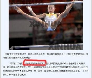 China's gold medalist He Kexin was only 13 in 2007, a snapshot of a report on Xinhua News revealed. (The Epoch Times)