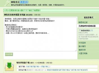 A screen shot of the online text-conversion, anti-censorship software. Below the text entry form, recently forbidden words are listed: 'Wang Xiaoya,' 'Three Fuzhou netizens,' and 'peace.' (Screenshot)