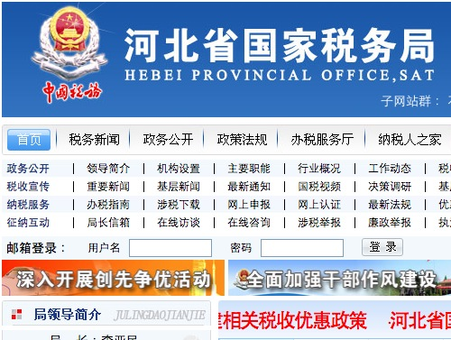 (Screenshot of Hebei SAT website)