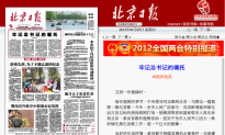 Party Head at Beijing Daily Shunted After Leaders Meeting