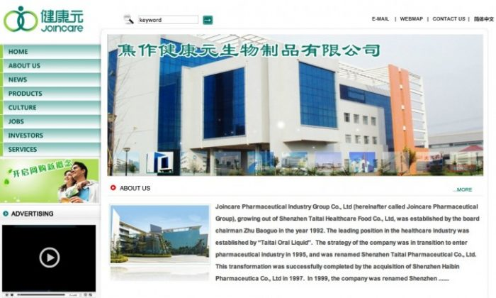 Joincare's website. The company has recently been shown to have used gutter oil in its antibiotics precursors, raising fears of contaminated pharmaceuticals. (joincare.com)