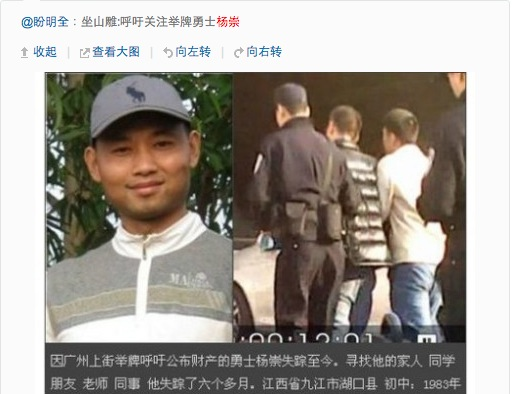 Chinese netizens are calling attention to the case of Yang Chong, a netizen who was arrested for calling for then-Party leader Hu Jintao to disclose his assets . (Weibo)
