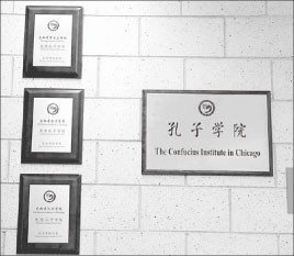 Confucius Institutes have difficulties to grow. (Epoch Times Archive)