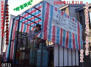 The metal cage in which Jin Lanying locked herself for self-defense.  (Epoch Times collected photo)