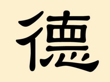 The Chinese character for