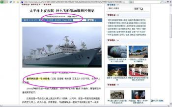 A screenshot of the fabricated article Xinhua.net published on September 25 about China's Shenzhou VII Spacecraft. (The Epoch Times)