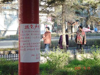 Posted on the pole: 'A Statement to Quit CCP. After reading the Nine Commentaries we completely recognize the CCP's corruption, its bullying of people, … slandering of Gods and Buddha. The CCP opposes humanity … and the universe.' ()