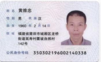 Huang Weizhong, an attorney representing 676 farmer-families who have lost their land in Putian City of Fujian Province.   (The Epoch Times)