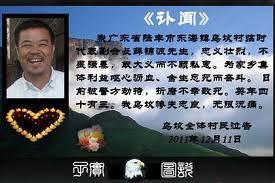 An obituary for Xue Jinbo