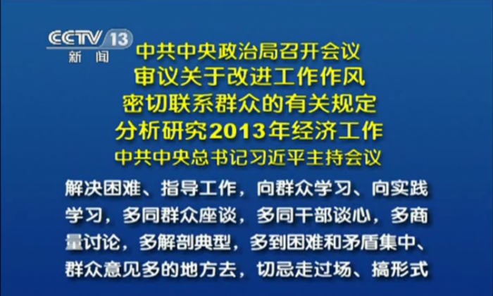 A China Central Television report went on for eight minutes about the new proposed Party guidelines regulating sumptuous expenses. Many in China were skeptical. (CCTV)