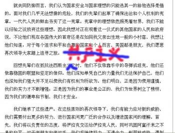 The translated version of Obama's inauguration speech published on Xinhua Net, with the word