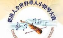 Violin Maker, Heifitz Protege Support Int'l Competition