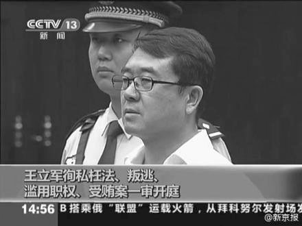 """Wang Lijun in the courtroom in Chengdu on Sept. 18, the second and only """"open"""" day of his trial. Wang was charged with four crimes, but analysts say the most politically sensitive ones were covered up by the regime. (Weibo.com)"""