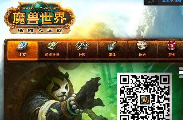 A screenshot from the Chinese online platform of World of Warcraft, a popular online video game. (battlenet.com)