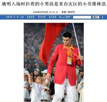 Photo of Lin Hao and Yao Ming published by Xinhua.net, with the flag in Lin's hand cropped out. (Xinhua.net)