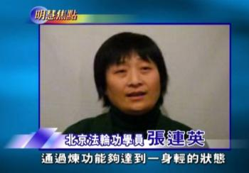 Zhang Lianying making the video recording telling of her ordeal between her time in labor camps. (Courtesy of minghui.ca)