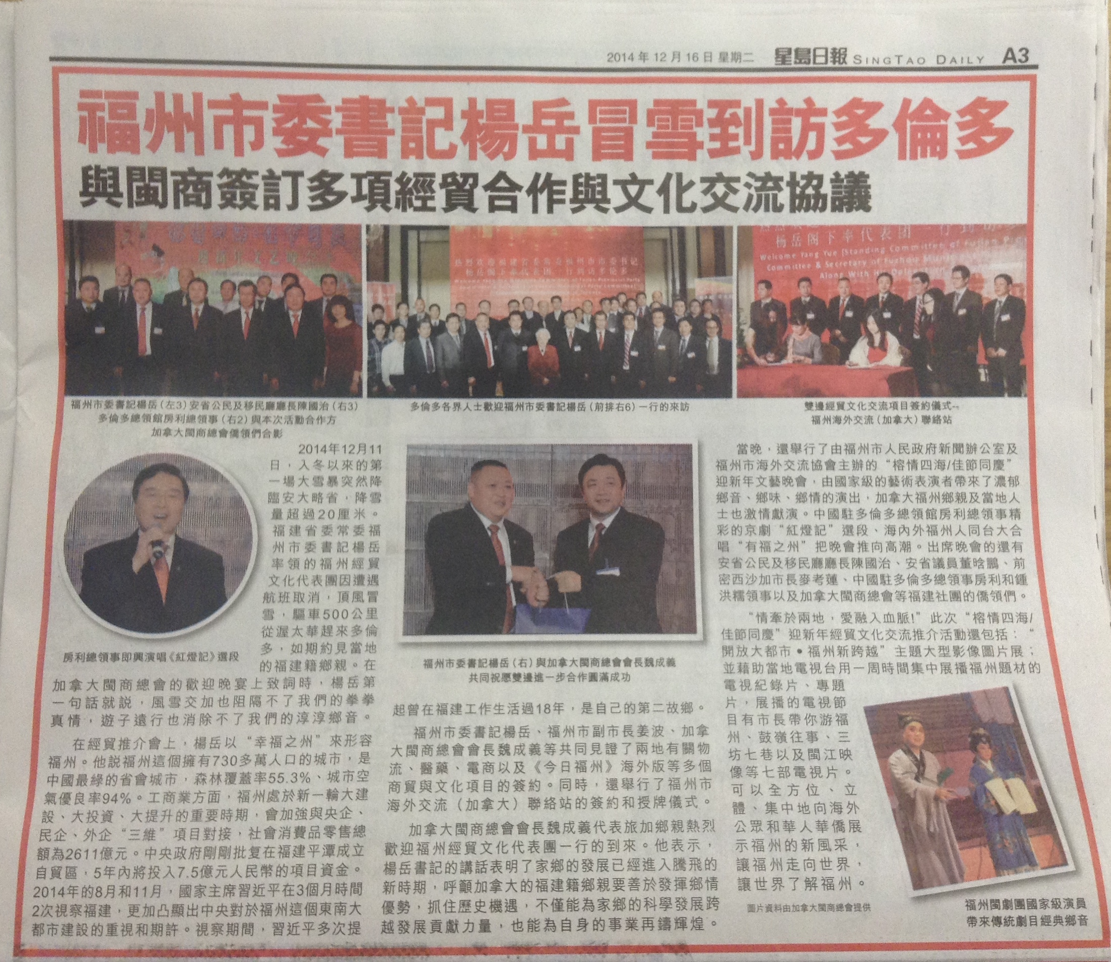 Photo shows article published on Dec. 16, 2014, in the Canadian edition of Sing Tao Daily reporting on a ceremony to welcome Fuzhou City Communist Party Secretary General Yang Yue, during which the re-launch of the Chinese Canadian Post was celebrated. The ceremony was attended by Ontario cabinet minister Michael Chan, CTCCO president Wei Chengyi, Fuzhou City Communist Party Committee Secretary General Yang Yue, and the Chinese Consul General in Toronto Fang Li.