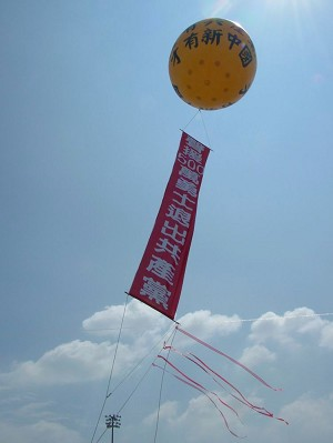 Balloons carrying message of withdrawal from the CCP fly towards Mainland China (The Epoch Times)