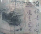 """A 10-yuan bill marked: """"Read The Nine Commentary, withdraw from the evil party."""" (The Epoch Times)"""