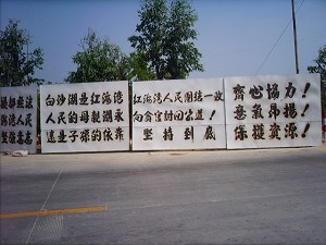 October 9, banners at the entrance of Dongzhou Road. (The Epoch Times)