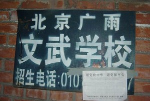 Poster suggesting people withdraw from the CCP, at Beijing Guangyu Wenwu school.