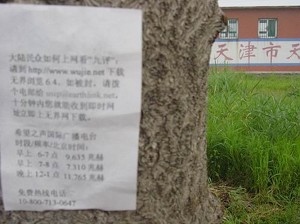 This poster, posted on a tree in Tianjin City, tells people in China how to read the Nine Commentaries on the Communist Party as well as listen to them on Sound of Hope international radio.