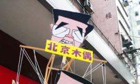 Hong Kong Marks 8th Anniversary of Handover to China