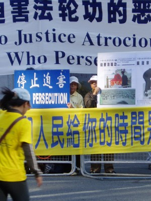 Falun Gong practitioners hold banners calling for an end to the persecution of their practice in China as CCP leader Hu Jintao was visiting Toronto on September 10, 2005. (The Epoch Times)