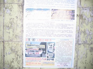 Colored Flyers for Quitting the CCP Appear on Shijiazhuang Streets