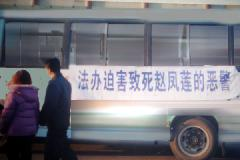 """The funeral bus with the banner """"Searching for Justice"""" on the street of Jingchuan city, Gansu province, China. (The Epoch Times)"""
