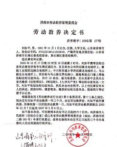 The statement sentencing lawyer Liu Ruping from Jinan City, Shandong Province for labor re-education. (The Epoch Times)