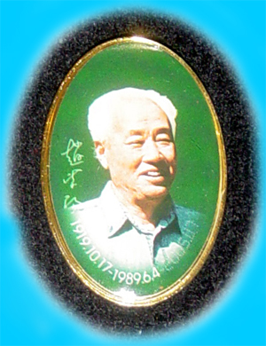 An emblem of Zhao Ziyang