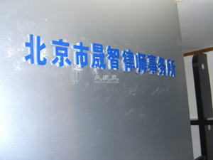 Shengzhi Law Firm on January 18, 2006 (The Epoch Times)
