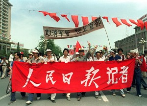 On May 22, 1989, People's Daily journalists from Beijing marched the street with banners in support of the students' democratic movement. Two weeks later, the Tiananmen massacre shocked the world. (Getty Image)
