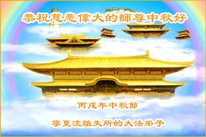 Destitute and homeless Falun Gong students from Ningxia province, sent Mid-Autumn festival greetings to Mr. Li Hongzhi.