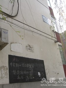 Building #11, where Gao Zhisheng's family lives, is located in Xiaoguanbeili, Yayun Village, Chaoyang District. (The Epoch Times)