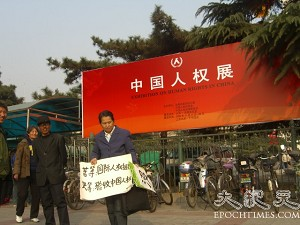 "Silent protest: ""China has no human rights. Appellants have no human rights."" (The Epoch Times)"