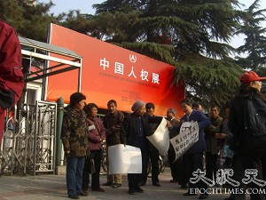 """Appellants gather under a sign which reads """"Exhibition of Human Rights in China"""" (The Epoch Times)"""