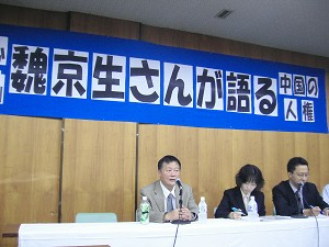Wei Jingsheng speaks at a seminar in Tokyo, addressing China's human rights problems (The Epoch Times)