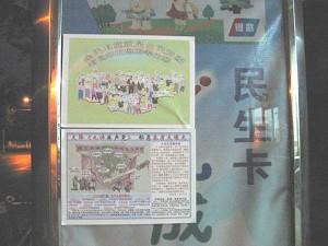 A Nine Commentaries and Quitting the CCP poster appears on the bulletin board in Taiyuan City, Shanxi Province. (The Epoch Times)