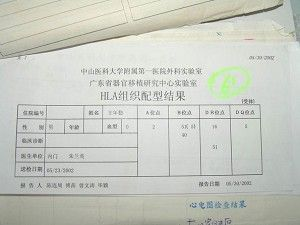 "A 'kidney match"" test was done at the Zhongshan Hospital on May 23, 2002. The listed doctor and Hospital on the documents were ""The Internal Medicine Department, Zhu Lanying."" (This photo was provided by the victim's family)"