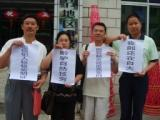 Dissidents protesting in Bijie City on May 10, 2006. (Provided by Zhao Xin)